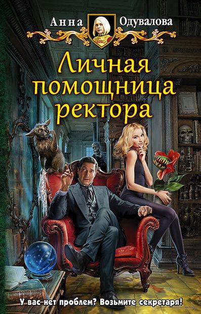 Личная помощница ректора. Анна Одувалова