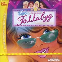 Barbie: Барби покоряет Голливуд