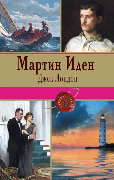 Мартин Иден. Джек Лондон