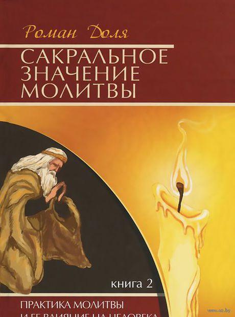 Сакральное значение молитвы. Практика молитвы и ее влияние на человека. Книга 2 (м) — фото, картинка