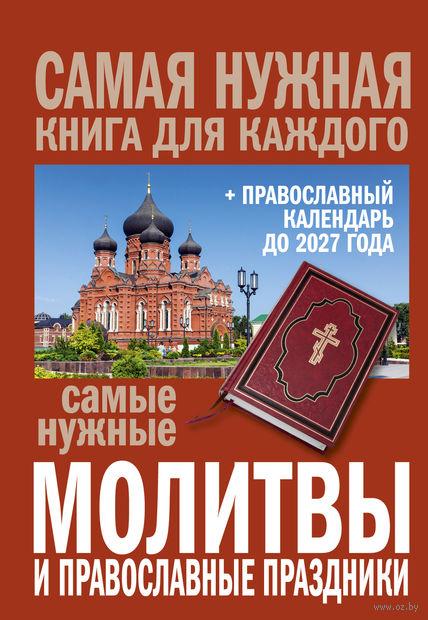 Самые нужные молитвы и православные праздники + православный календарь до 2027 года — фото, картинка