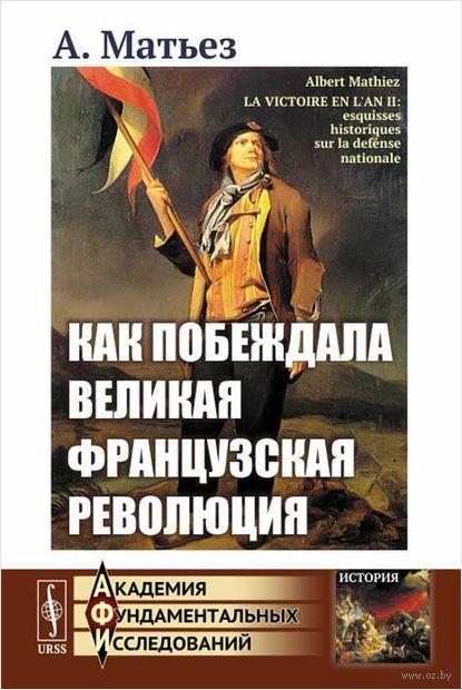 Как побеждала Великая французская революция — фото, картинка