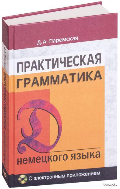 Практическая грамматика немецкого языка (+ CD) — фото, картинка