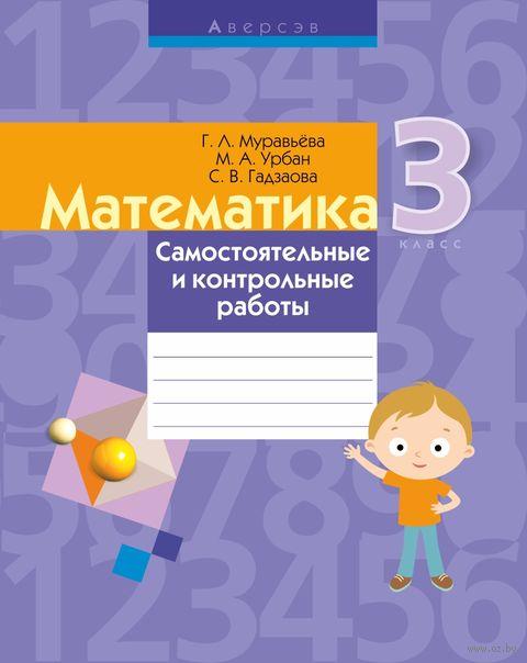 Математика. 3 класс. Самостоятельные и контрольные работы — фото, картинка