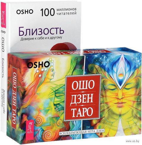 Близость. Ошо Дзен Таро (комплект из 2-х книг + колода из 79 карт) — фото, картинка