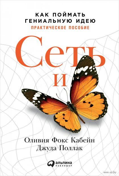Сеть и бабочка. Как поймать гениальную идею. Практическое пособие — фото, картинка