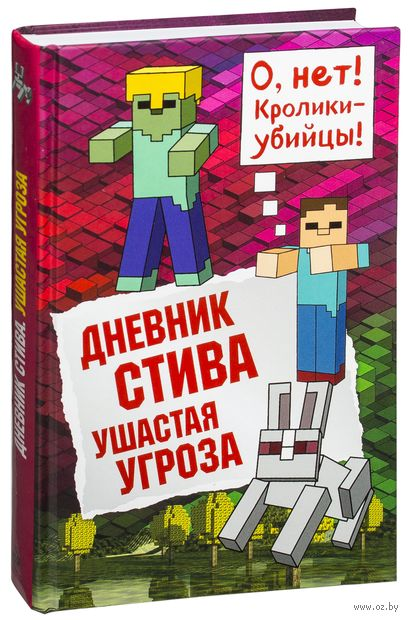 Дневник Стива. Книга 5. Ушастая угроза — фото, картинка