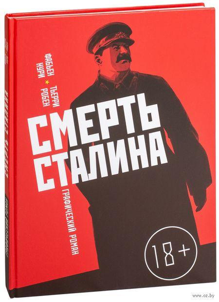Смерть Сталина — фото, картинка