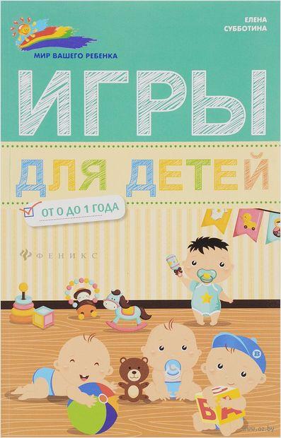 Игры для детей от 0 до 1 года — фото, картинка