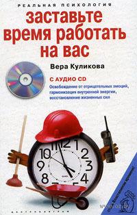 Заставьте время работать на вас (+ СD). Вера Куликова