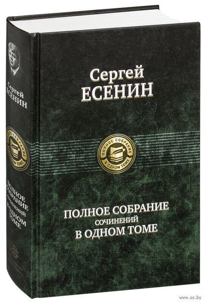 Сергей Есенин. Полное собрание сочинений в одном томе — фото, картинка