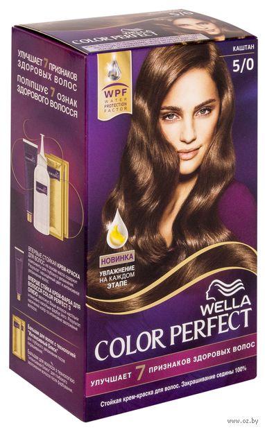 "Крем-краска для волос ""Wella Color Perfect"" тон: 5/0, каштан — фото, картинка"