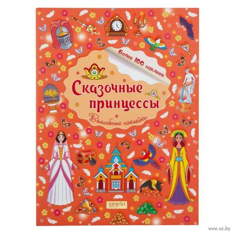 Сказочные принцессы (+ наклейки) — фото, картинка