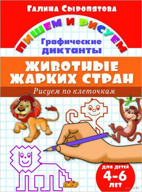 Графические диктанты. Животные жарких стран. Для детей 4-6 лет — фото, картинка