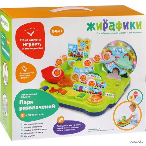 """Развивающая игрушка """"Игровой центр. Лунапарк"""" — фото, картинка"""