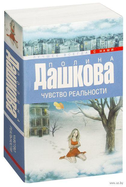 Чувство реальности (м). Полина Дашкова