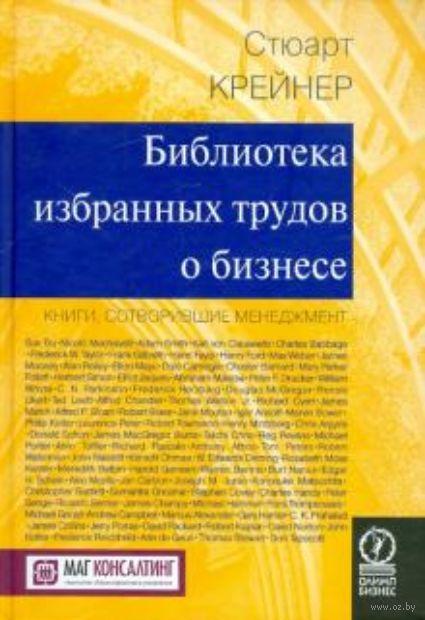 Библиотека избранных трудов о бизнесе. Книги, сотворившие менеджмент — фото, картинка