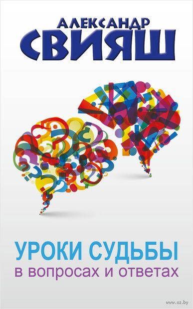 Уроки судьбы в вопросах и ответах (м). Александр Свияш