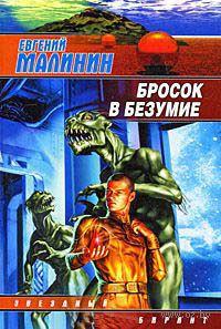 Бросок в безумие. Евгений Малинин