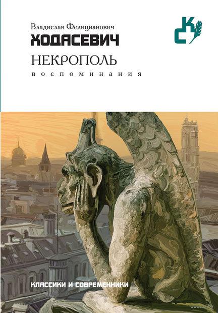 Некрополь. Воспоминания. Владислав Ходасевич
