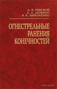 Огнестрельные ранения конечностей. А. Ревской, Андрей Люфинг, Владимир Николенко