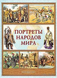 Портреты народов мира. Андрей Лазарев