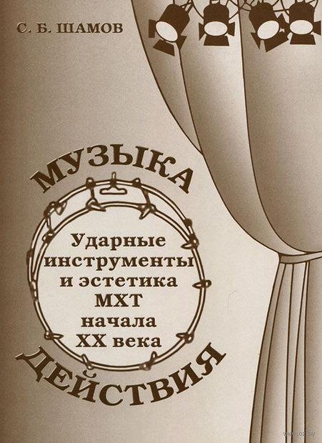 Музыка действия. Ударные инструменты и эстетика МХТ начала ХХ века. С. Шамов