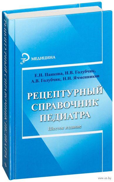 Рецептурный справочник педиатра — фото, картинка