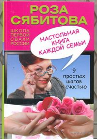 Настольная книга каждой семьи. Роза Сябитова