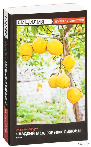 Сладкий мед, горькие лимоны — фото, картинка