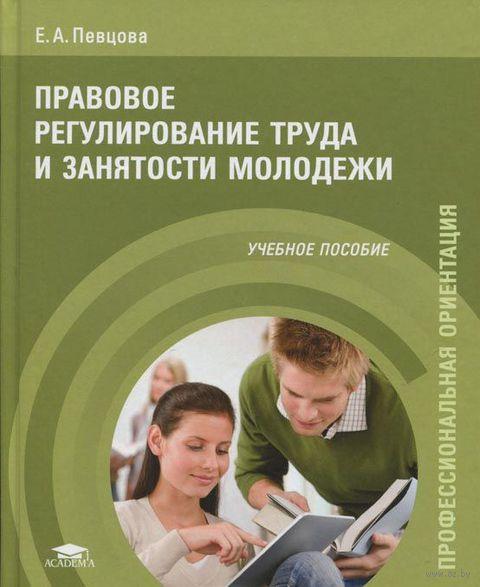 Правовое регулирование труда и занятости молодежи. Елена Певцова