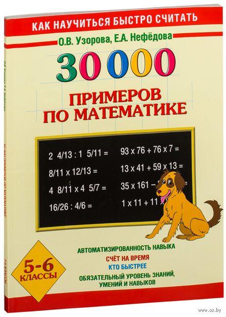 30000 примеров по математике. 5-6 классы. Елена Нефедова, Ольга Узорова