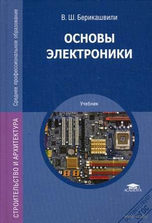 Основы электроники. Валерий Берикашвили
