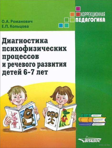 Диагностика психофизических процессов и речевого развития детей 6-7 лет. Елена Кольцова, Олеся Романович