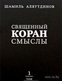 Священный Коран смыслы. Том 1. Шамиль Аляутдинов