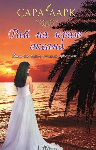 Рай на краю океана. Сара Ларк
