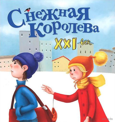 Снежная королева. XXI век. Яна Абдулаева