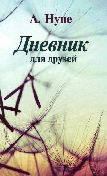 Дневник для друзей. А. Нуне