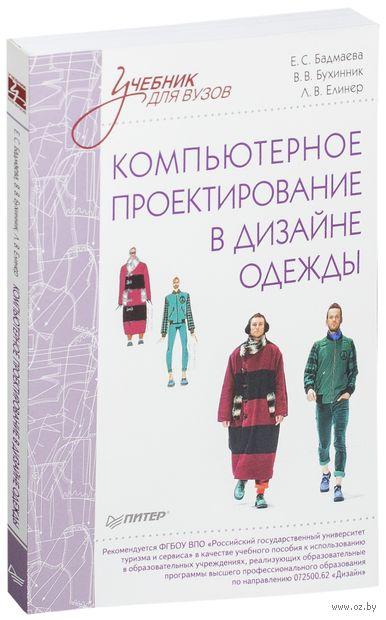 Компьютерное проектирование в дизайне одежды. Учебник. Л. Елинер, В. Бухинник, Е. Бадмаева