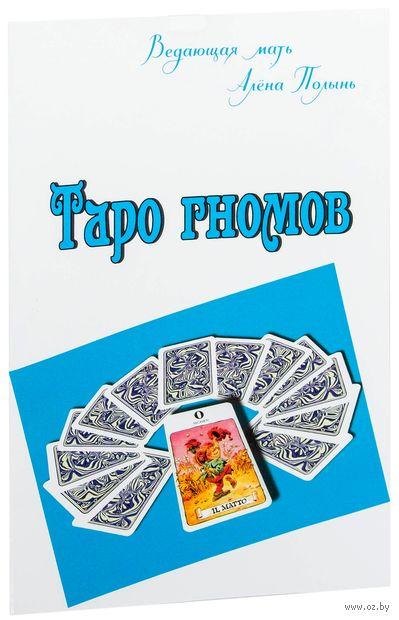 Таро гномов — фото, картинка