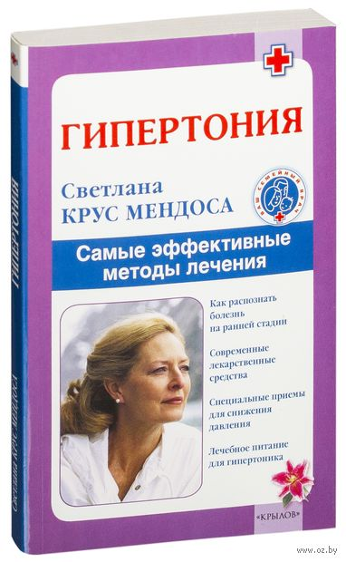 Гипертония. Самые эффективные методы лечения. Светлана Крус Мендоса