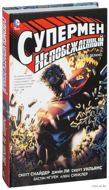 Супермен непобежденный. Скотт Снайдер