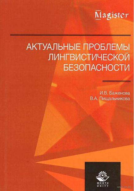 Актуальные проблемы лингвистической безопасности. И. Баженова, В. Пищальникова