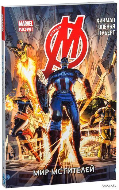 Мстители. Том 1. Мир Мстителей (16+). Джонатан Хикман
