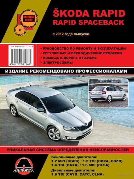 Skoda Rapid с 2012 г. Руководство по ремонту и эксплуатации