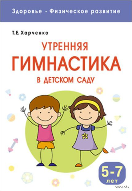 Утренняя гимнастика в детском саду. Упражнения для детей 5-7 лет. Татьяна Харченко