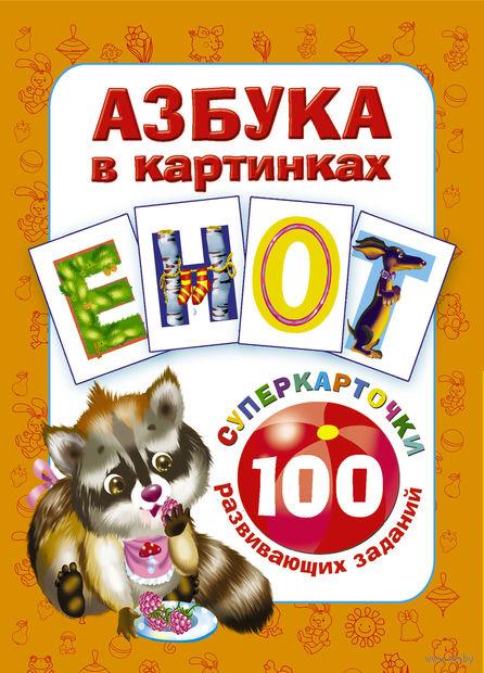 Азбука в картинках. 100 развивающих заданий на карточках. Виктория Дмитриева