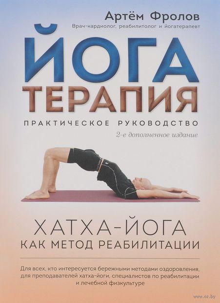Йогатерапия. Хатха-йога как метод реабилитации — фото, картинка