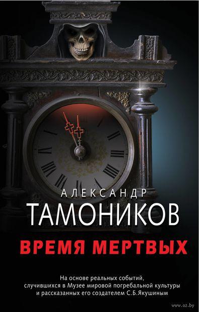 Время мертвых — фото, картинка