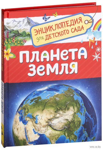 Планета Земля. Энциклопедия для детского сада — фото, картинка